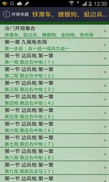 中国象棋棋谱截图