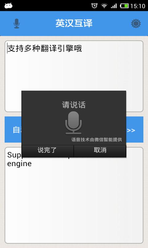 英汉互译语音翻译器_英汉互译相似应用下载_豌豆荚