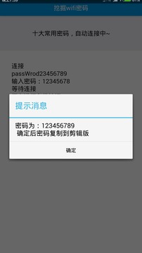 wifi密码分享侠截图