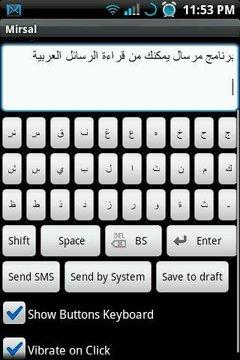 短信增强截图