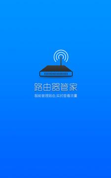 无线WiFi路由器管家截图