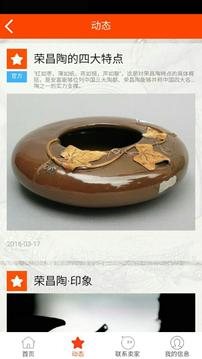 荣昌陶截图