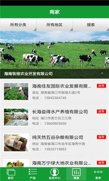 农产品网截图