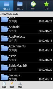 多窗口文件管理器截图