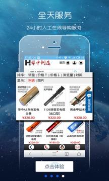 华中保安器材截图