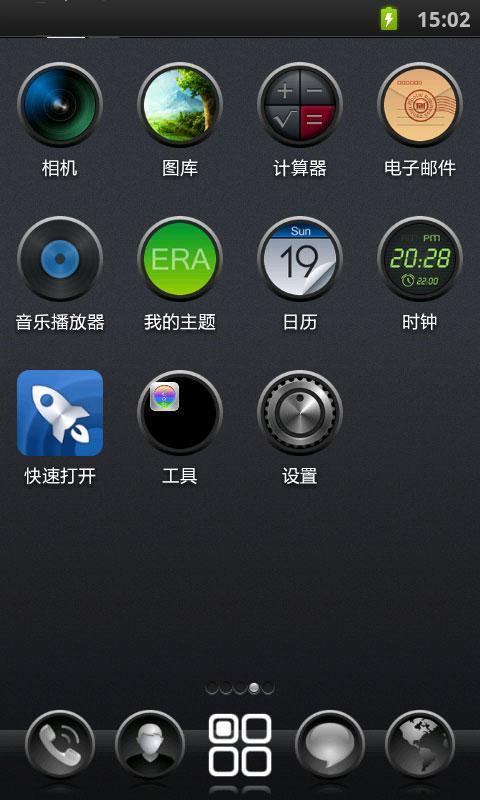 360手机桌面主题 ERA下载图片