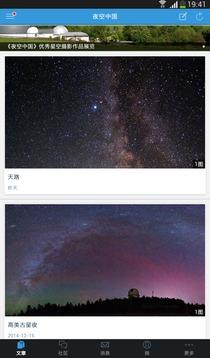 星缘天文截图