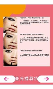 五日唇妆教程截图