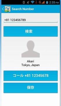 手机号码定位器截图
