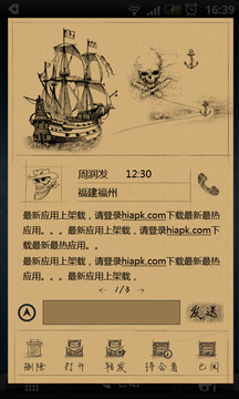 海盗船 安卓短信主题截图