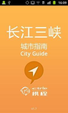 城市指南截图