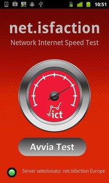 网络速度测试截图