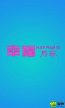 幸福·少年版截图