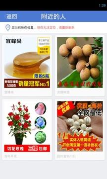 农产品截图