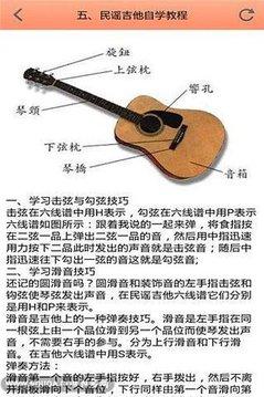 吉他自学葵花宝典截图