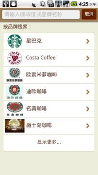 咖啡客截图
