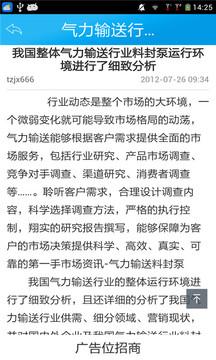 中国气力输送截图