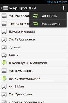 公共交通路线截图