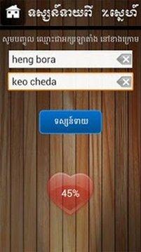 高棉星座截图