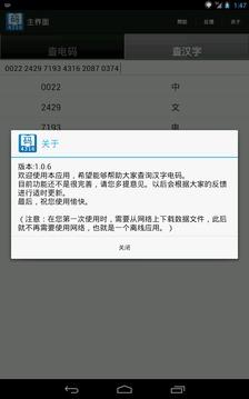 中文电码手册截图
