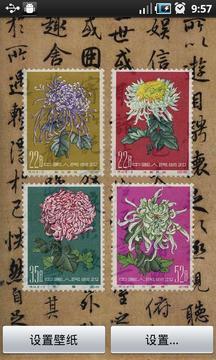 中国名花邮票动态壁纸之二截图