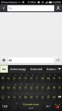 国笔俄语键盘截图