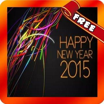 2015年快乐新年截图