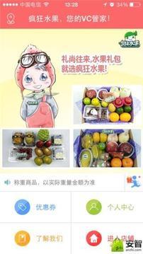 疯狂水果截图