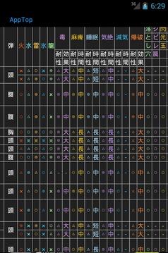 MH4Ginfo(new)截图