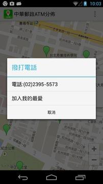 中华邮政ATM分布截图