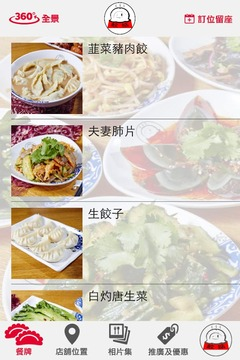 饺掂手工饺子专门店截图