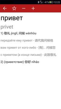 汉俄俄汉大辞典截图