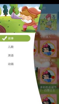 白雪公主的故事动画片截图