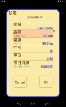 ID386 Pedometer截图