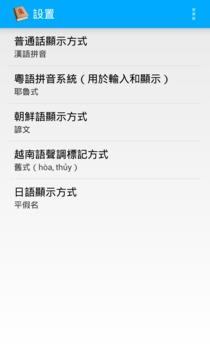 漢字古今中外讀音查詢截图