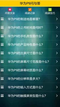 华为P9问与答截图