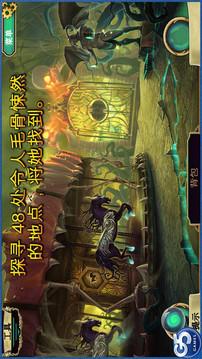 黑暗奥秘:嘉年华截图