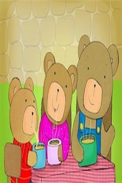 熊一家截图