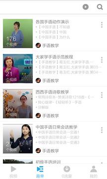 手语教程视频截图