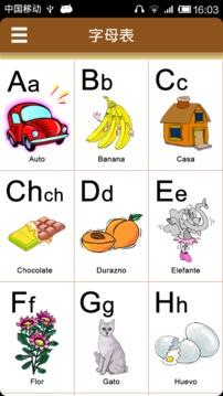 西班牙语字母发音截图
