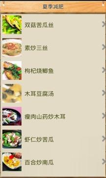 减肥菜谱截图