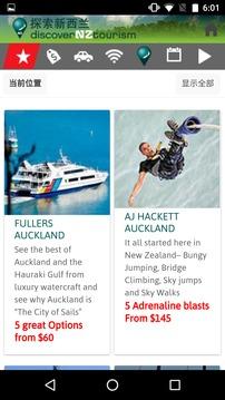 探索新西兰截图