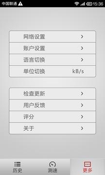 WIFI网速测试截图
