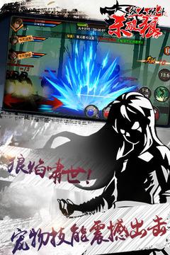狼人格斗:殺破狼截圖