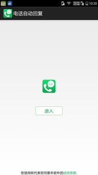 电话自动回复截图