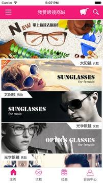 我爱眼镜截图