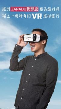 旅行VR截图