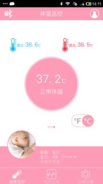 智能体温仪截图
