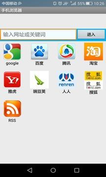 手机高速浏览器截图
