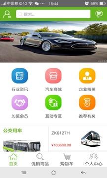 中国新能源汽车网截图